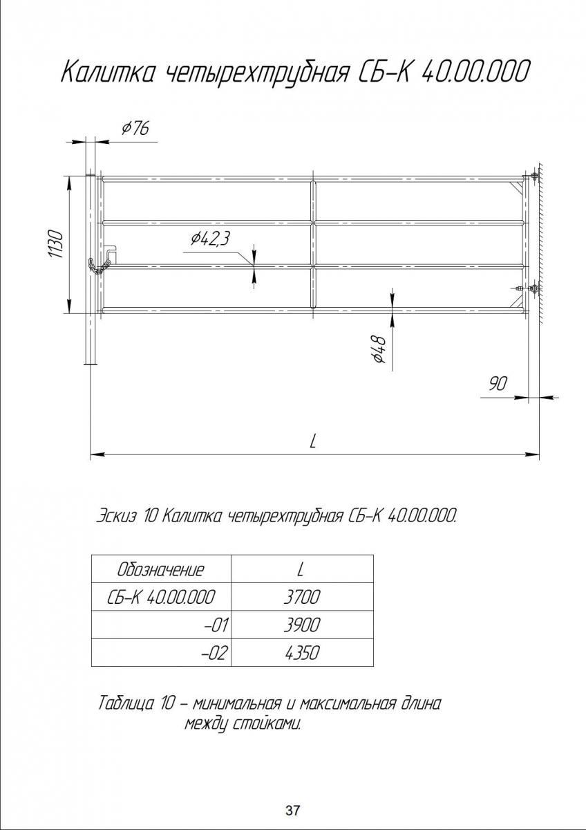 Katalog-15.07.19g_37